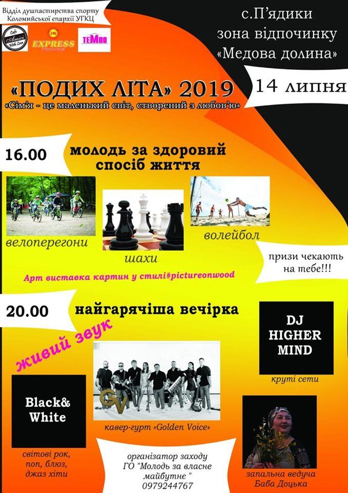 """Коломийщина запрошує на фестиваль """"Подих літа 2019"""", фото-1"""