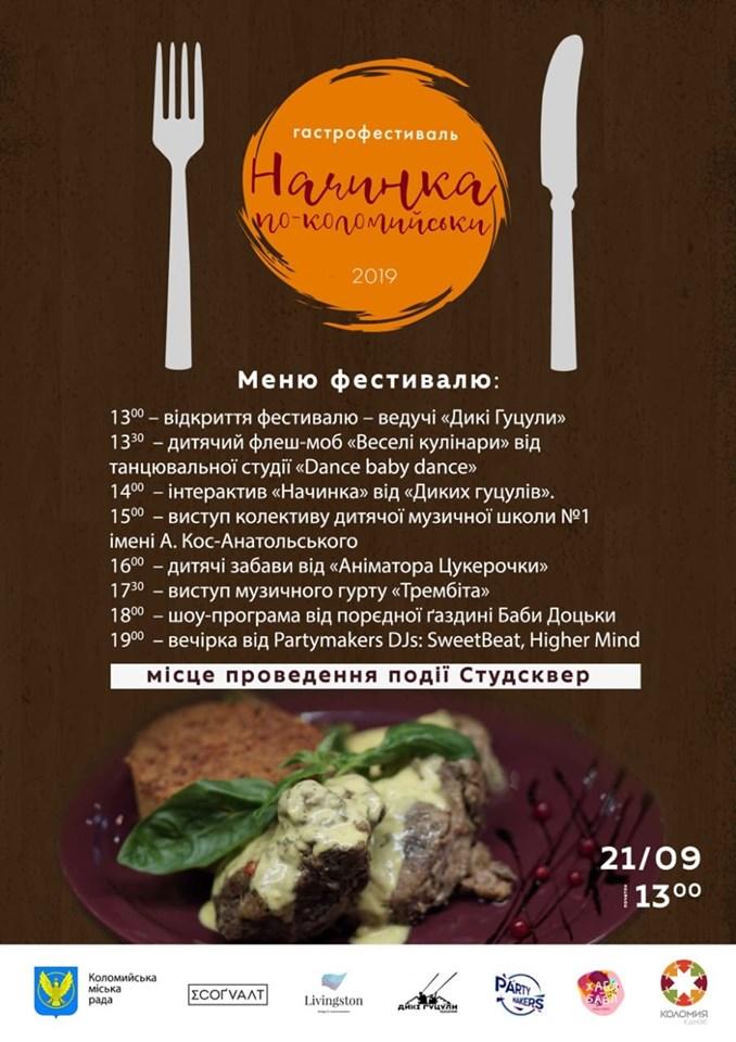 Цієї суботи у Коломиї стартує перший гастрономічний фестиваль (програма)
