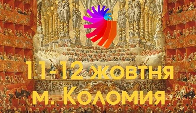 У Коломиї відбудеться Міжнародний фестиваль драматургії та витончених мистецтв (програма)