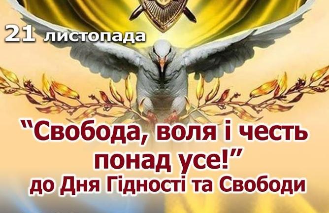 21 листопада у Коломиї відбудуться заходи до Дня Гідності та Свободи