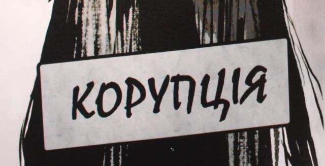 ТОП-5 найбільших корупційних схем у регіонах України
