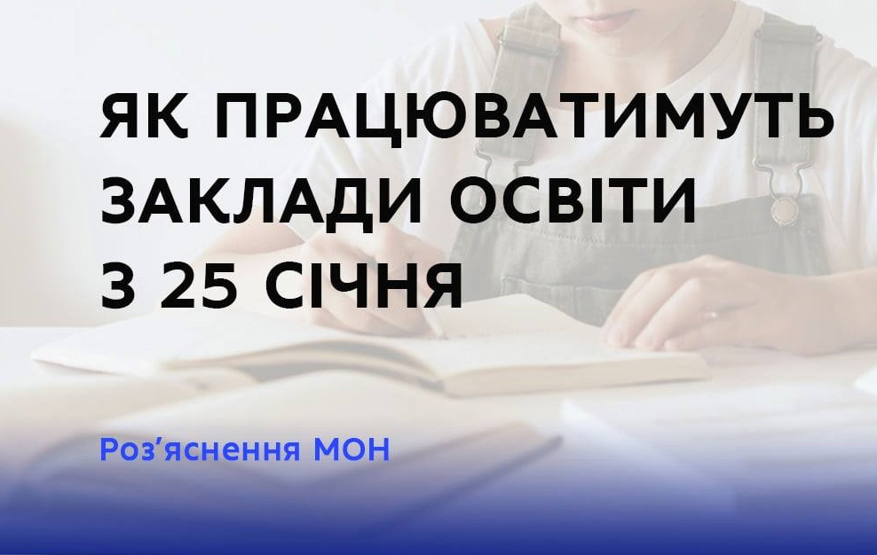 Як працюватимуть заклади освіти з 25 січня: роз'яснення МОН