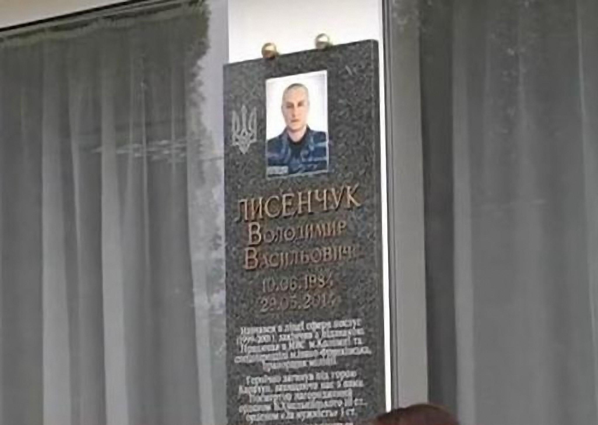 Володимир Лисенчук