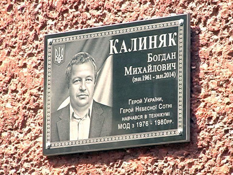 Герою Небесної сотні Богданові Калиняку встановили меморіальну дошку