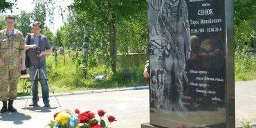 У Коломиї освятили пам'ятник загиблому у зоні АТО Тарасові Сенюку. ФОТО