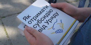 У Коломиї та Коломийському районі партія «НАРОДНИЙ ФРОНТ» починає роз'яснювальну кампанію щодо отримання субсидій