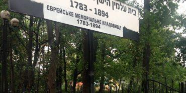 Відновити історичну справедливість: євреї Коломиї пояснили, чому закривали вхід до скверу