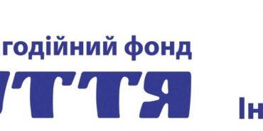 Благодійний фонд «Покуття» встановить нові майданчики