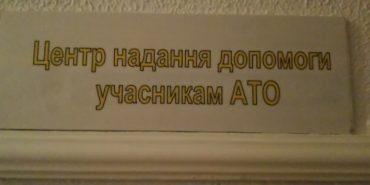 Центр допомоги учасникам АТО створять на Прикарпатті