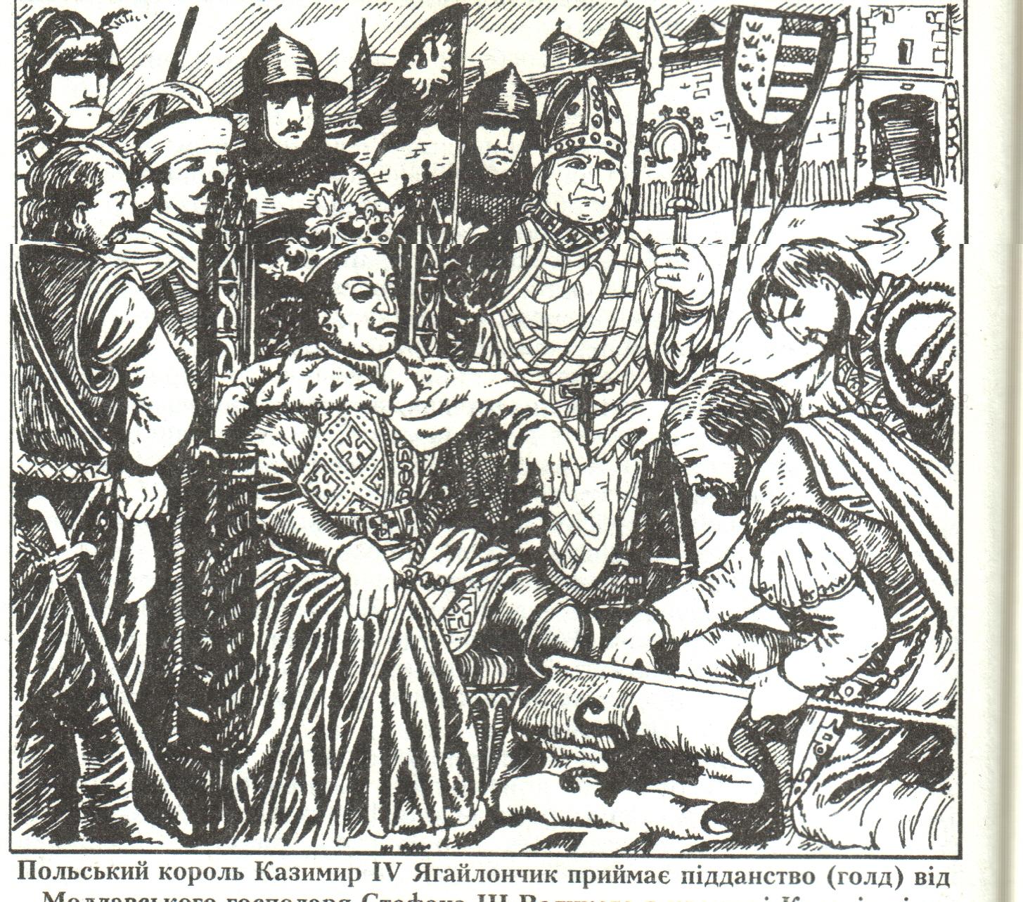 Мирослав Гаталевич. Штефан Великий складає ґолд Казимирові IV на Косачеві 1485 р. Папір, графіка, 1995 р.