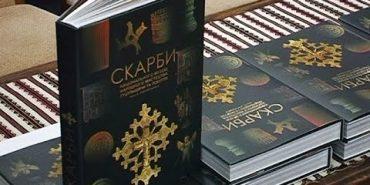 У місті Коломия презентували книгу про cкарби музею Гуцульщини та Покуття. ВІДЕО