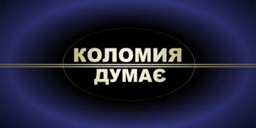 Мер Коломиї зі своїми заступниками вийде в прямий ефір місцевого телеканалу