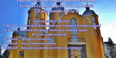 У неділю на Коломийщині освятять новий храм