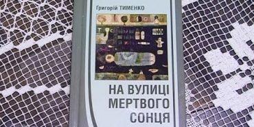 Книгу Григорія Тименка презентували у Коломиї. ВІДЕО