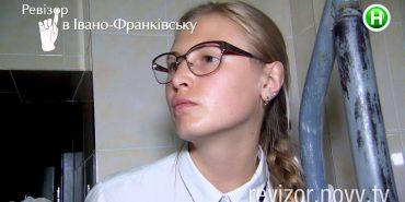 """""""Ревізор"""" в Івано-Франківську знайшов багато недоліків. ВІДЕО"""