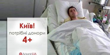 Коломиянину, який отруївся чадним газом на Київщині, ампутували ногу. Терміново потрібні донори крові
