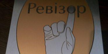 """Відомо, хто отримав рекомендацію""""Ревізора"""" у Коломиї. ФОТО"""