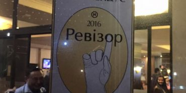 «Ревізор» нагородив своєю відзнакою ще один популярний прикарпатський готель