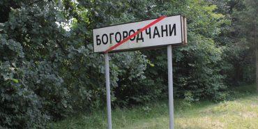Селище Богородчани стане містом