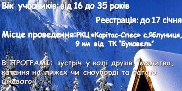 На Прикарпатті організовують зимовий табір, де будуть молитися і кататися на сноуборді