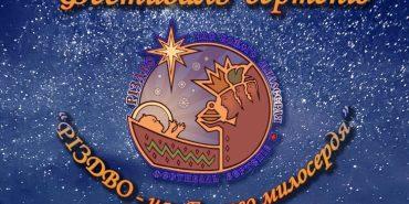 10 січня Коломия запрошує на фестиваль вертепів. АНОНС