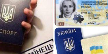 З січня в Івано-Франківську паспорти виготовлятимуть у формі пластикової картки
