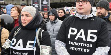 Невдоволені валютні іпотечники в Росії хочуть повернути Крим, бо їм невигідно