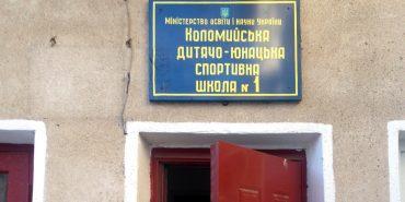 Ігор Слюзар просить Міністерство молоді та спорту  погодити ліквідацію ДЮСШ у Коломиї та створення натомість спорткомплексу