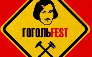 Фестиваль сучасного мистецтва ГогольFest приїде до Івано-Франківська
