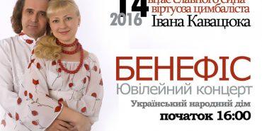 "На День закоханих у Коломиї виступатиме ""Писанка"". АНОНС"