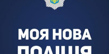 На Прикарпатті формується поліцейська комісія