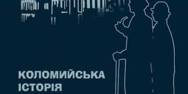 """У березні вийде друком """"Коломийська історія про Шерлока Голмса"""""""