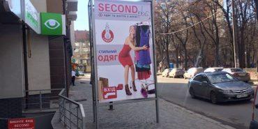 У Івано-Франківську демонтували незаконну рекламу секонд-хенду поблизу вокзалу.ФОТО