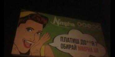 Мешканців Калуша обурив напис на білборді одного з відомих магазинів. ФОТО