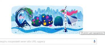 До дня народження Лесі Українки Google випустив дудл