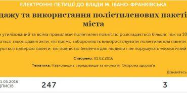 У Івано-Франківську пропонують заборонити продаж та використання поліетиленових пакетів