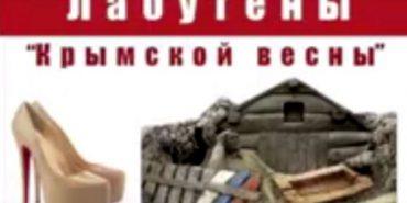 """Кавер на """"Лабутени"""" – українські музиканти потролили Путіна. ВІДЕО"""