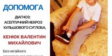 6-річному Валентину Кенюку з Коломиї потрібна допомога