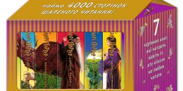 Видавництво «А-Ба-Ба-Га-Ла-Ма-Га» видасть українською нову книжку про Гаррі Поттера