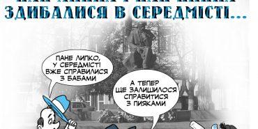 """У Коломиї знову виходитиме гумористична газета """"Патилько"""""""