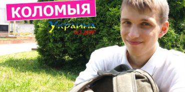 """Київський блогер назвав Коломию """"найбруднішим містом"""", але відзначив старовинну архітектуру. ВІДЕО"""