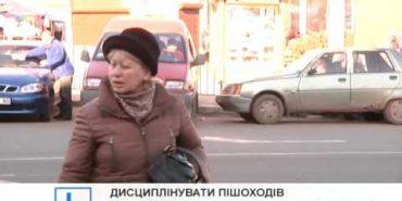 Івано-Франківські поліцейські штрафуватимуть пішоходів-порушників. ВІДЕО