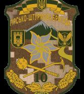 Десята гірсько-штурмова бригада запрошує на військову службу за контрактом у військовий оркестр