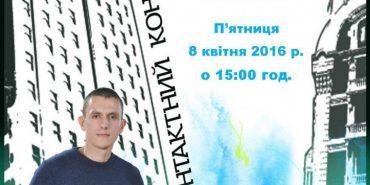 У Коломиї відбудеться презентація збірки віршів Олександра Яворського