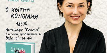 Катерина Бабкіна презентує в Коломиї книжку про щасливих голих людей