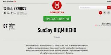 У Львові скасували концерт гурту SunSay, який раніше виступив в окупованому Криму