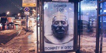 У Москві з'явився сіті-лайт із зображенням покійного Йосипа Сталіна. ФОТО