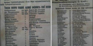У 1941-му році нацисти перейменували вулиці Івано-Франківська. ФОТО.