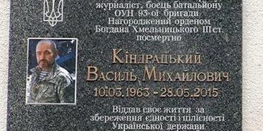 Пам'ятну дошку загиблому воїнові АТО встановили у Струпкові. ВІДЕО