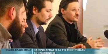Впродовж року на Івано-Франківщині люстрували лише 13 чиновників. ВІДЕО